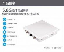 深方外置天线5.8G无线数字网桥设备新升