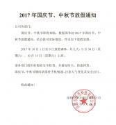 2017年国庆节、中秋节放假通知
