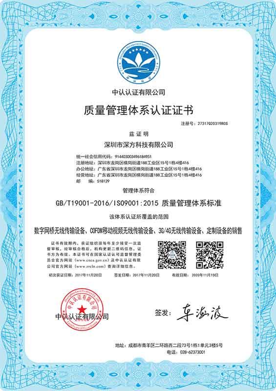 深方科技ISO9001认证证书中文版-1.png