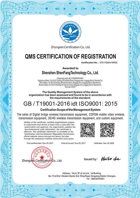 深方科技ISO9001认证证书英文版-1.png