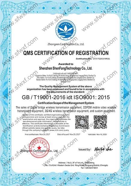 深方科技ISO9001认证证书英文版.jpg
