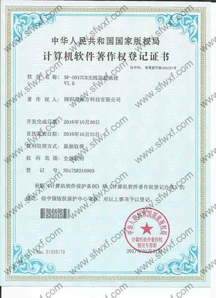 5017CH无线监控系统软件著作权.jpg