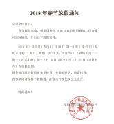 <strong>深方科技2018春节放假通知</strong>