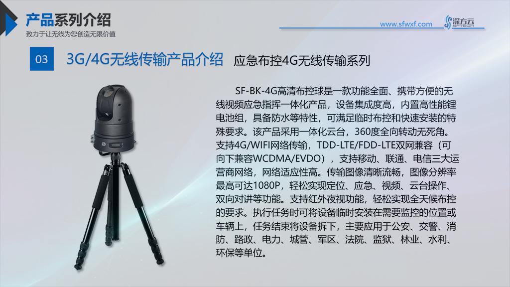 深方科技4G设备03.jpg
