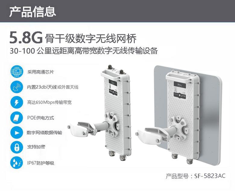 SF-5823AC产品信息.jpg