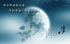 2016中秋节放假通知