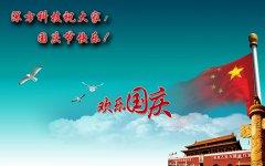 2016深方科技国庆节放假通知
