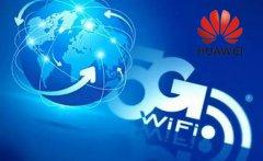 关于5G,你目前应该知道的几个问题