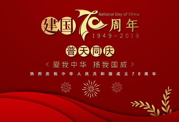 深方科技2019年国庆节放假通知